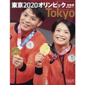 東京2020オリンピック総集編 2021年8月号 【週刊朝日増刊】 bookfan