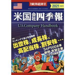 米国会社四季報2021年春夏号 2021年4月号 【東洋経済増刊】|bookfan