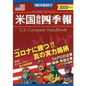 米国会社四季報2020年秋冬号 2020年10月号 【東洋経済増刊】 bookfan