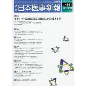 出版社:日本醫事新報社 発行年月日:2017年06月26日 雑誌版型:B5