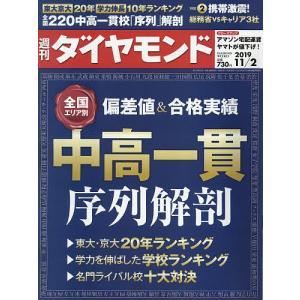 週刊ダイヤモンド 2019年11月2日号