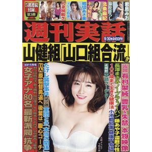 週刊実話 2021年9月30日号 bookfan