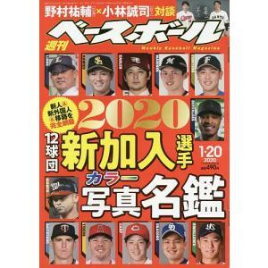 週刊ベースボール 2020年1月20日号 bookfan