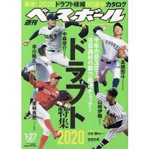 週刊ベースボール 2020年1月27日号 bookfan