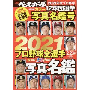 2021プロ野球全選手カラー写真名鑑号 2021年2月号 【週刊ベースボール増刊】|bookfan