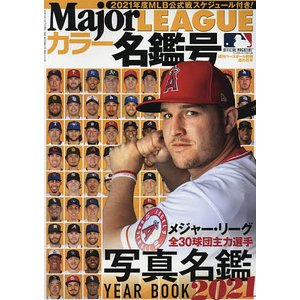 2021 Major LEAGUE カラー名鑑号 2021年3月号 【週刊ベースボール増刊】|bookfan
