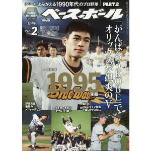 よみがえる1990年代プロ野球(2) 1995 2021年3月号 【週刊ベースボール増刊】|bookfan