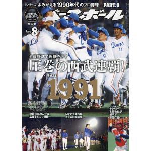 よみがえる1990年代プロ野球(8) 1991 2021年9月号 【週刊ベースボール増刊】|bookfan