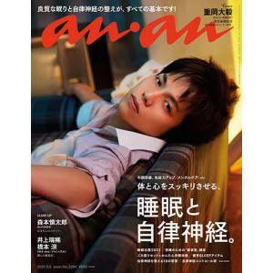 anan(アンアン) 2021年9月8日号|bookfan