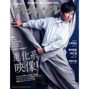 anan(アンアン) 2021年9月15日号|bookfan