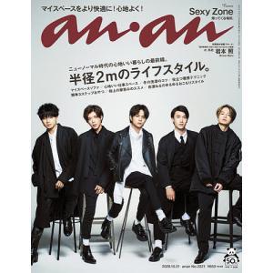 anan(アンアン) 2020年10月21日号|bookfan
