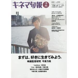 キネマ旬報 2020年2月1日号
