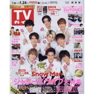 週刊TVガイド(関東版) 2020年1月24日号