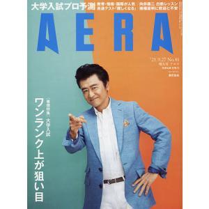 AERA(アエラ) 2021年9月27日号 bookfan