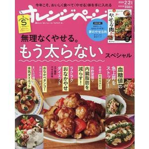 オレンジページSサイズ 2020年2月号 【オレンジページ増刊】