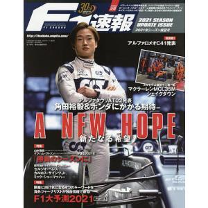 F1速報 2021年3月19日号|bookfan