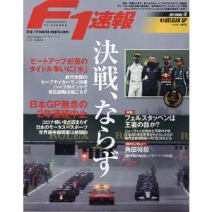 F1速報 2021年9月16日号|bookfan