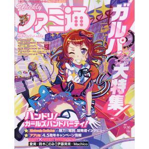 週刊ファミ通 2021年9月30日号 bookfan