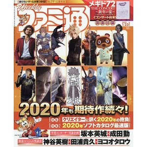 週刊ファミ通 1/23増刊号 2020年1月号 【週刊ファミ通増刊】