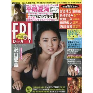 FRIDAY(フライデー) 2021年10月1日号 bookfan