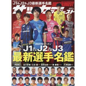 2021 J1&J2&J3最新選手名鑑 2021年3月号 【サッカーダイジェスト増刊】|bookfan