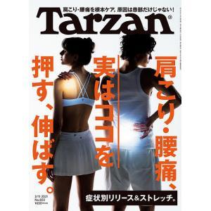 ターザン 2021年2月11日号|bookfan