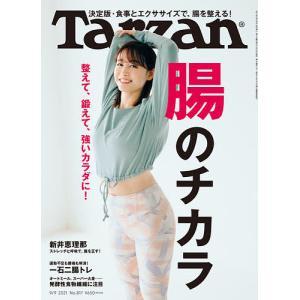ターザン 2021年9月9日号|bookfan