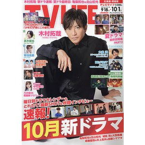 TVLIFE 北海道・青森版 2021年10月1日号|bookfan