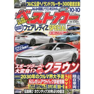 ベストカー 2021年10月10日号|bookfan