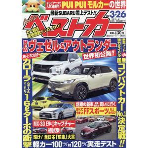 ベストカー 2021年3月26日号|bookfan