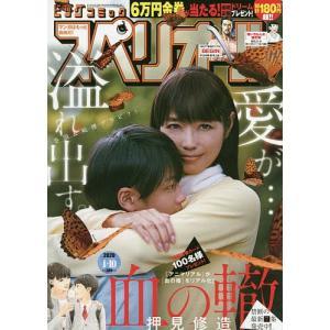 ビッグコミックスペリオール 2020年1月10日号
