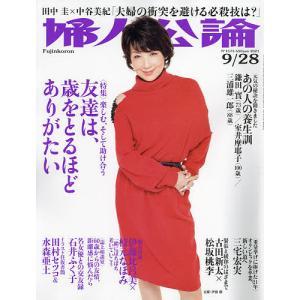 婦人公論 2021年9月28日号|bookfan