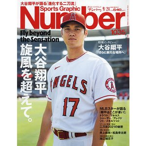 SportsGraphic Number 2021年9月24日号|bookfan
