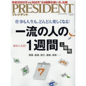 出版社:プレジデント社 発行年月日:2017年04月24日 雑誌版型:Aヘン