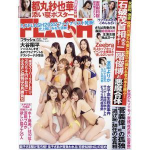FLASH (フラッシュ) 2021年9月21日号 bookfan