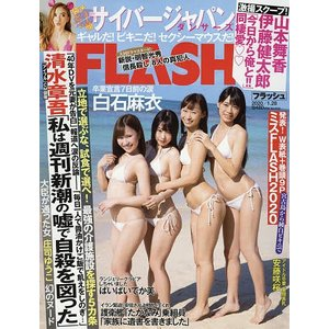 FLASH (フラッシュ) 2020年1月28日号