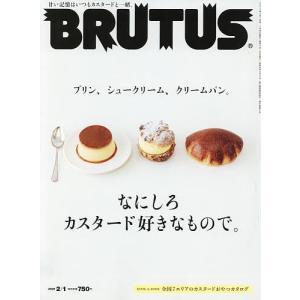 BRUTUS(ブルータス) 2021年2月1日号|bookfan