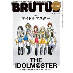 BRUTUS(ブルータス) 2021年3月1日号|bookfan