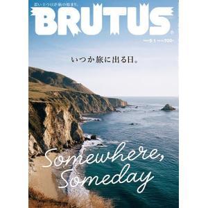 BRUTUS(ブルータス) 2020年5月1日号|bookfan
