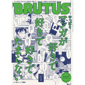 BRUTUS (ブルータス) 2021年5月1日号の商品画像|ナビ