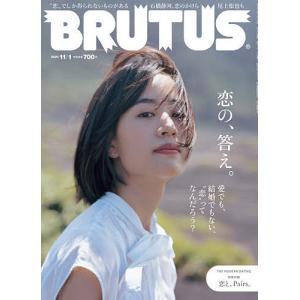BRUTUS(ブルータス) 2020年11月1日号|bookfan