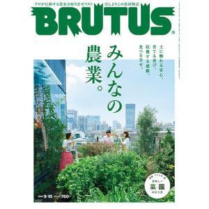 BRUTUS(ブルータス) 2021年9月15日号|bookfan
