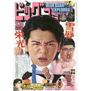 ビッグコミック 2021年3月10日号|bookfan