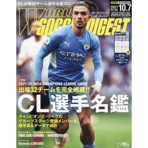 ワールドサッカーダイジェスト 2021年10月7日号|bookfan