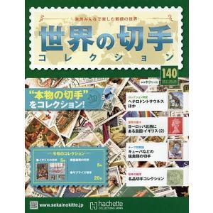 出版社:アシェット・コレクションズ・ジャパン 発行年月日:2017年05月17日 雑誌版型:Aヘン