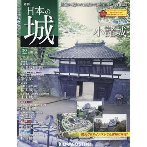 出版社:デアゴスティーニ・ジャパン 発行年月日:2017年08月22日 雑誌版型:Aヘン