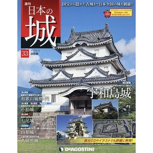 出版社:デアゴスティーニ・ジャパン 発行年月日:2017年08月29日 雑誌版型:Aヘン