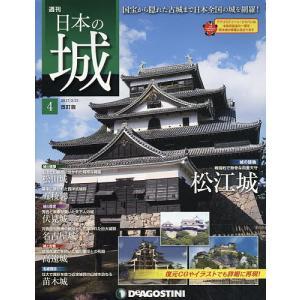 出版社:デアゴスティーニ・ジャパン 発行年月日:2017年02月07日 雑誌版型:Aヘン