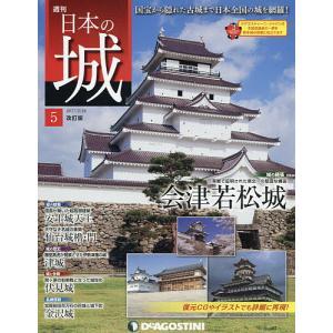 出版社:デアゴスティーニ・ジャパン 発行年月日:2017年02月14日 雑誌版型:Aヘン