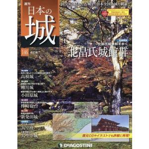 出版社:デアゴスティーニ・ジャパン 発行年月日:2019年10月29日 雑誌版型:Aヘン